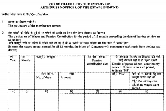 EPS Pension Form 10D Employer Autorization