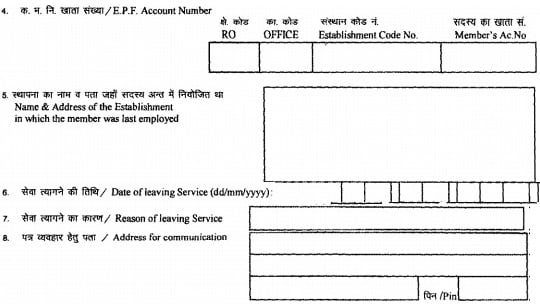 EPS Pension Form 10D Job Details