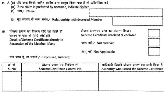 EPS Pension Form 10D Nomination and Scheme Certificate Details