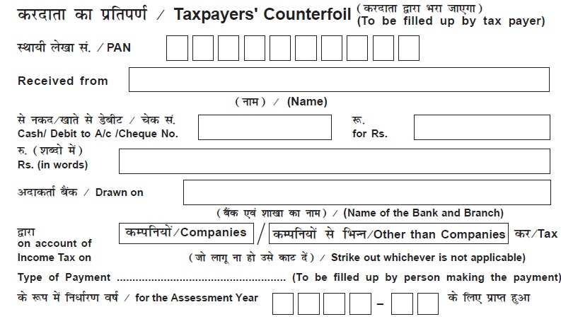Challan 280 : Paying Income Tax offline