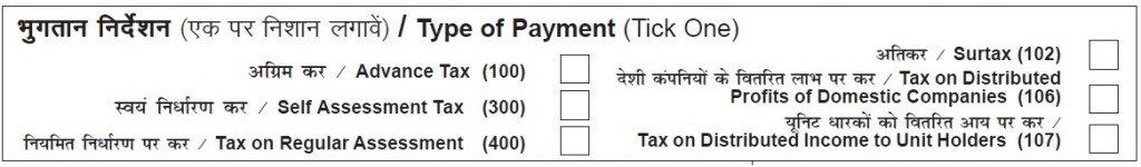 Challan 280 : Type of payment