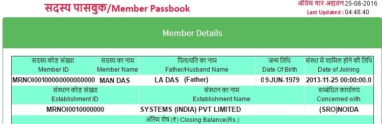 Verify EPF Details in UAN passbook, Correct EPF Details