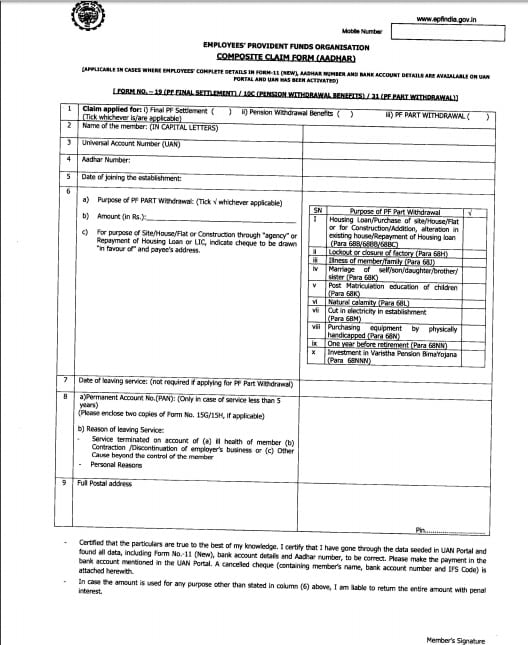 EPF New Composite Claim Form for Full/Partial Withdrawal using Aadhar and UAN
