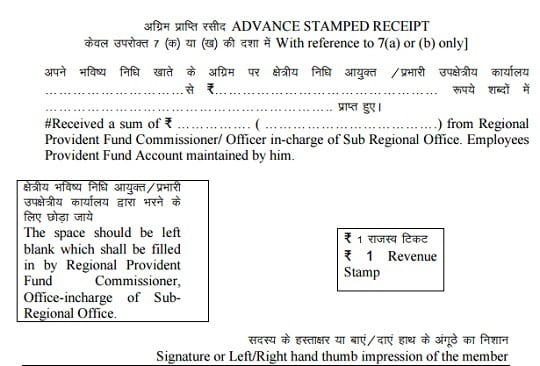 Revenue Stamp in Form 31 for partial withdrawal from EPF