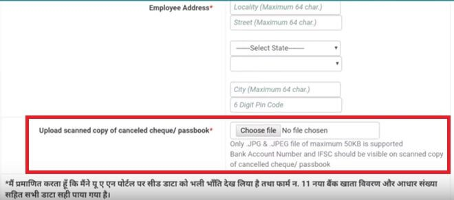 EPF Withdrawal online allows cancelled cheque