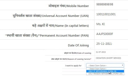 Online EPF Full withrawal