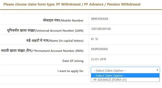 EPF No Date of Exit so no Withdrawal Form