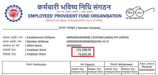 How much EPF amount to fill in Form 15G EPF Withdrawal