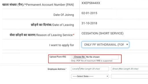 Submit Form 15G for EpF Withdrawal