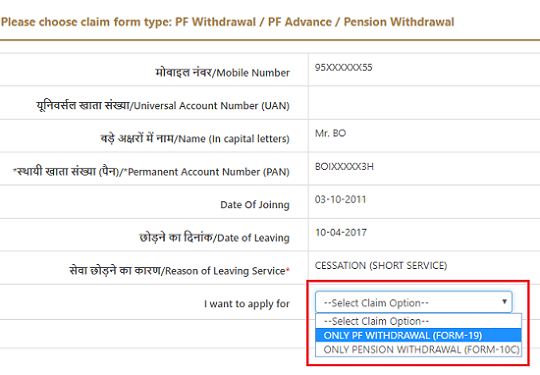 EPF Forms 19 and 10C for Withdrawal